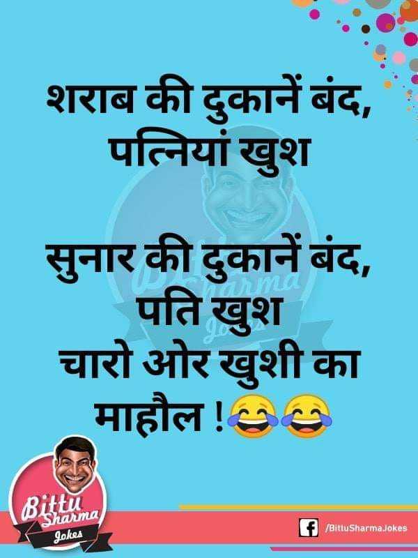 🏠 ઘરમાં રહો સુરક્ષિત રહો - शराब की दुकानें बंद , पत्नियां खुश सुनार की दुकानें बंद , पति खुश चारो ओर खुशी का माहौल ! Bittu Sharma Jokes f / BittuSharma Jokes - ShareChat