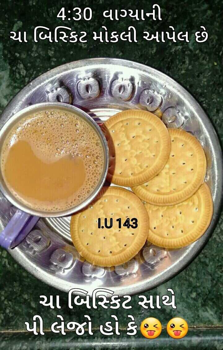 ☕ ચા - કોફી - 4 : 30 વાગ્યાની - ચા બિસ્કિટ મોકલી આપેલ છે - / ' IU 143 ( ચા બિસ્કિટ સાથે પી લેજો હો કે છે : - ShareChat