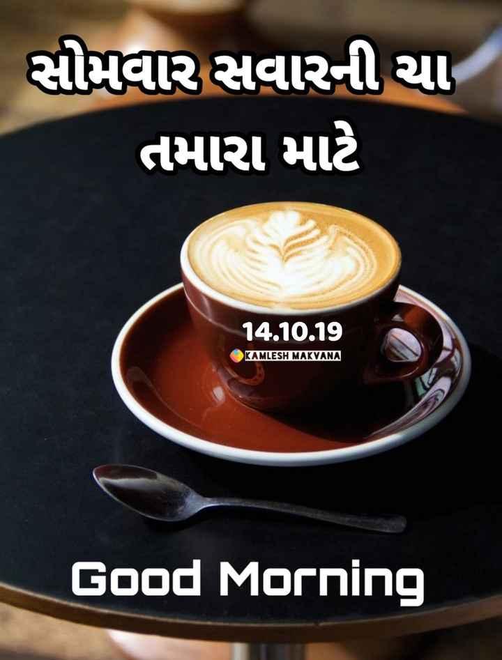 ☕ ચા - કોફી - સોમવાર સવારની ચા તમારા માટે 1410 . 10 KAMLESH MAKVANA Good Morning - ShareChat