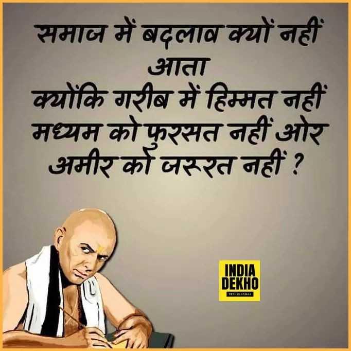 ચાણક્ય નીતિ - समान में बदलाव क्यों नहीं आता । क्योंकि गरीब में हिम्मत नहीं मध्यम को फुरसत नहीं ओर अमीर को जरुरत नहीं ? INDIA DEKHO - ShareChat