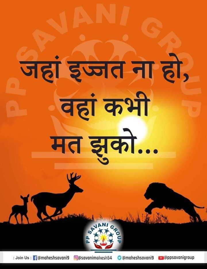 📖 ચાણક્ય નીતિ - VANI जहां इज्जत ना हो , - वहां कभी मत झको . . . SAVA GROUP : Join Us : Ramaheshsavanig @ savanimahesh54 0 @ maheshsavanigo @ ppsavanigroup - ShareChat