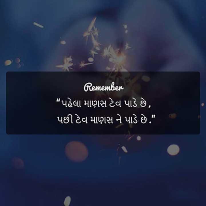 📖 ચાણક્ય નીતિ - Remember પહેલા માણસ ટેવ પાડે છે , ' પછી ટેવ માણસ ને પાડે છે . - ShareChat