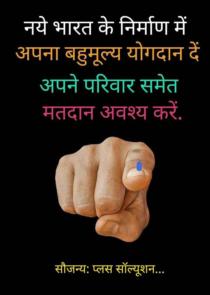 👆 ચૂંટણી જાગૃકતા - नये भारत के निर्माण में अपना बहुमूल्य योगदान दें । अपने परिवार समेत मतदान अवश्य करें . सौजन्य : प्लस सॉल्यूशन . . . - ShareChat