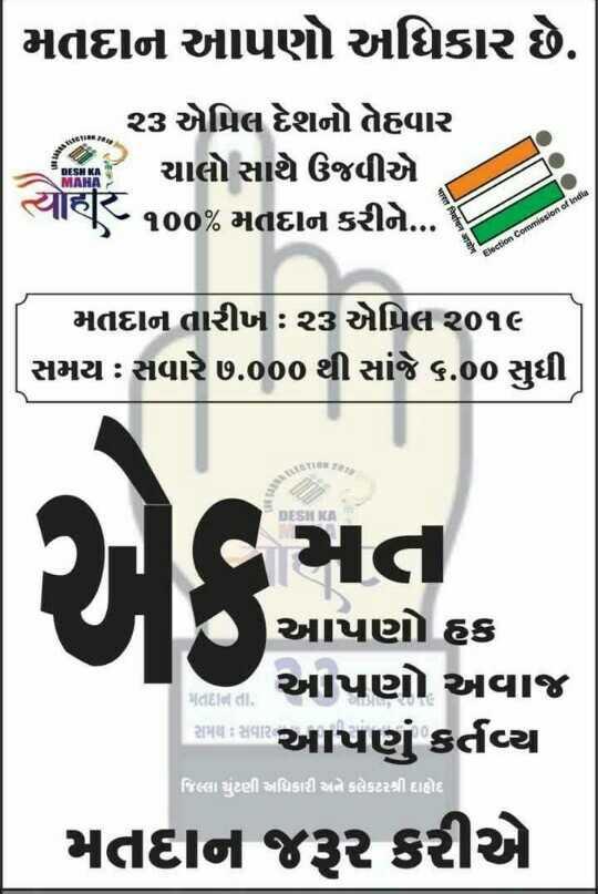 👆 ચૂંટણી જાગૃકતા - મતદાન આપણો અધિકાર છે . ૨૩ એપ્રિલ દેશનો તેહવાર જો ચાલો સાથે ઉજવીએ |િ - ૧૦૦ % મતદાન કરીને Election Commission of India મતદાન તારીખઃ ૨૩ એપ્રિલ ૨૦૧૯ સમયઃ સવારે ૭ . ૦૦૦ થી સાંજે ૬ . ૦૦ સુધી DESH KA ( સતા આપણો હક મતદાન તા . આપણો અવાજ સમય સવાર આપણું કર્તવ્ય જિલ્લા ચુંટણી અધિકારી અને કલેકટરશ્રી દાહોદ મતદાન જરૂર કરીએ - ShareChat