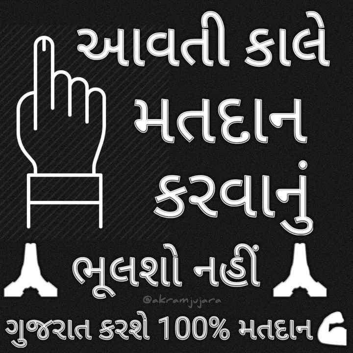 👆 ચૂંટણી જાગૃકતા - આવતી કાલે 11 મતદાન | 3 કરવાનું ભૂલશો નહીં Qakramjujara ગુજરાત કરશે 100 % મતદાન - ShareChat