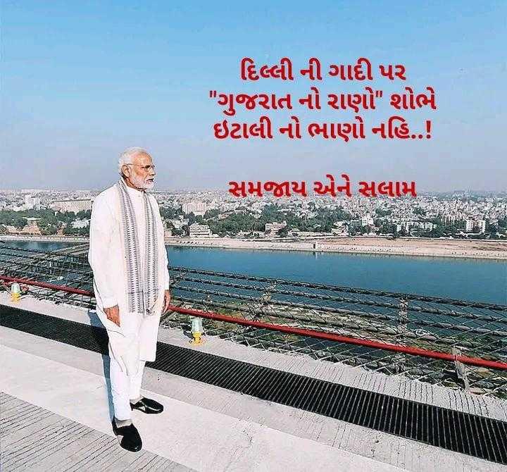 🤣 ચૂંટણી જોક્સ - દિલ્લી ની ગાદી પર ગુજરાત નો રાણો શોભે ઇટાલી નો ભાણો નહિ . . ! સમજાય એને સલામ - ShareChat