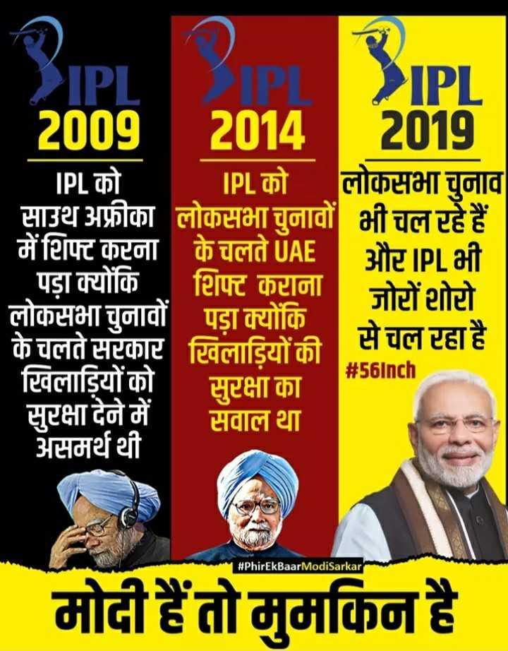 🤣 ચૂંટણી જોક્સ - IPL > IPL 2009 2014     2019   IPL को IPL को लोकसभा चुनाव साउथ अफ्रीका लोकसभा चुनावों भी चल रहे हैं । में शिफ्ट करना के चलते UAE । और IPL भी   पड़ा क्योंकि शिफ्ट कटाना जोरों शोरो लोकसभा चुनावों पड़ा क्योंकि ।   के चलते सरकार विलाड़ियों की । से चल रहा है । स्विलाड़ियों को # 58Inch सुरक्षा का सुरक्षा देने में सवाल था असमर्थ थी # PhirEkBaar ModiSarkar मोदी हैं तो मुमकिन है । - ShareChat