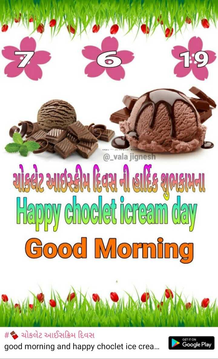 🍫 ચોકલેટ આઈસક્રિમ દિવસ - જ છે કે @ _ vala jignesh સોકોટ ખાડી દેવાની હકિ શાળામાં Happy choclet icream day Good Morning GET IT ON # ચોકલેટ આઈસક્રિમ દિવસ good morning and happy choclet ice crea . . . Google Play - ShareChat