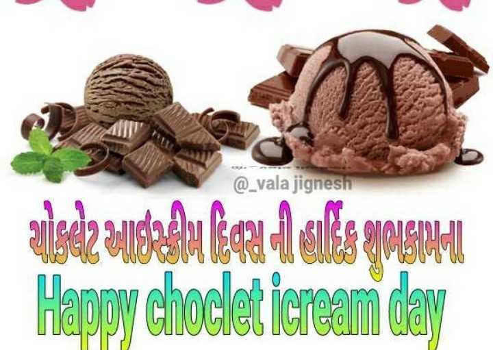 🍫 ચોકલેટ આઈસક્રિમ દિવસ - @ _ vala jignesh લોકો આ મહિલાની હાર્દિક શુભકામના Happy choclet icream day - ShareChat