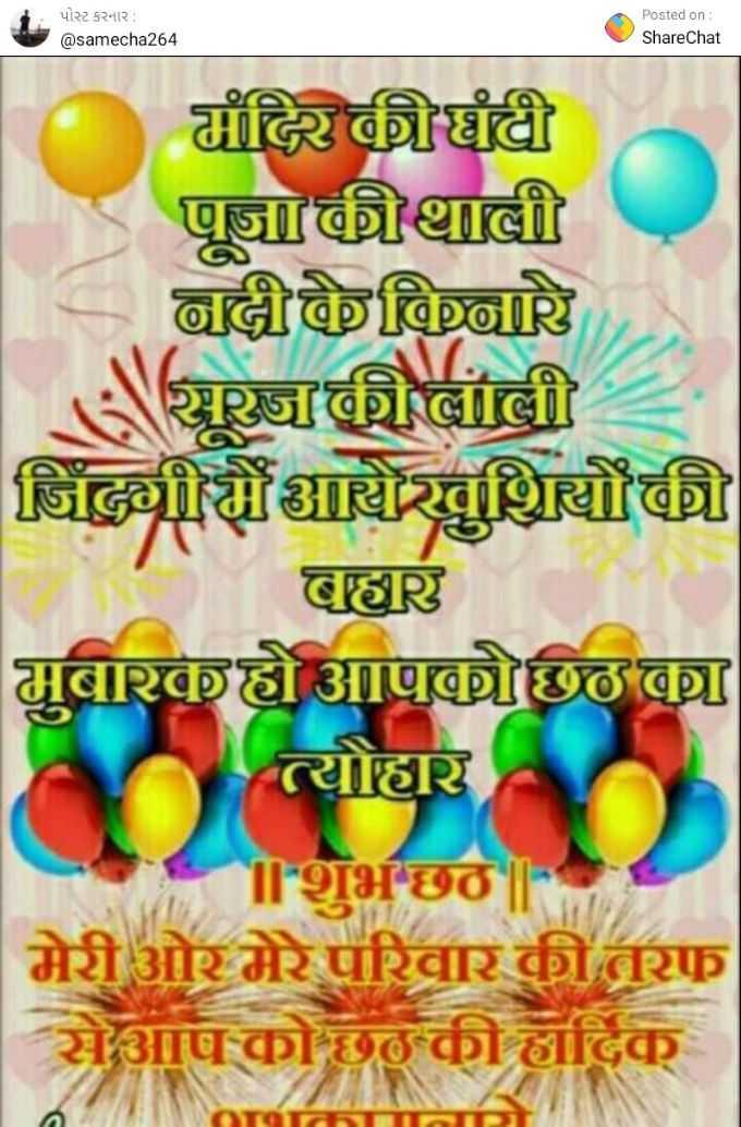 🙏 છઠ્ઠ પૂજા - પોસ્ટ કરનાર : @ samecha264 Posted on : ShareChat मंदिर कीघंटी पूजा की थाली | नदी के किनारे सरजाकी लाली जिंक्यीय आयो खुशियों की बहार मुबारक हो आपकोछठ का त्योहार | | शुभ छठ मेरी ओर मेरे परिवार की तरफ सेआप को छकी हार्दिक - ShareChat