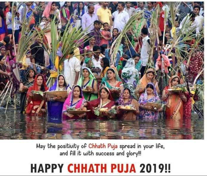 🙏 છઠ્ઠ પૂજા - May the positivity of Chhath Puja spread in your life , and fill it with success and glory ! ! HAPPY CHHATH PUJA 2019 ! ! - ShareChat