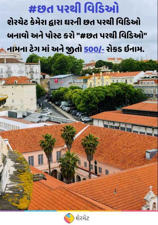 🏘છત પરથી વિડિઓ - છત પરથી વિડિઓ . શેરચેટ કેમેરા દ્વારા ઘરની છત પરથી વિડિઓ બનાવો અને પોસ્ટ કરો # છત પરથીવિડિઓ નામના ગમાં અને જીતો 500 / - રોકડ ઈનામ . સ as n THE શેરચેટ - ShareChat