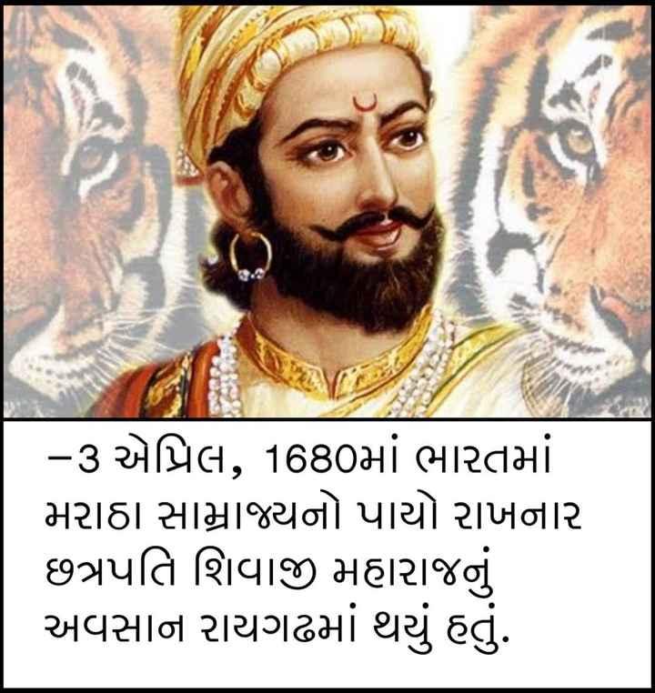 🚩 છત્રપતિ શિવાજી મહારાજ પુણ્યતિથિ - - 3 એપ્રિલ , 1680માં ભારતમાં મરાઠા સામ્રાજ્યનો પાયો રાખનાર છત્રપતિ શિવાજી મહારાજનું અવસાન રાયગઢમાં થયું હતું . - ShareChat