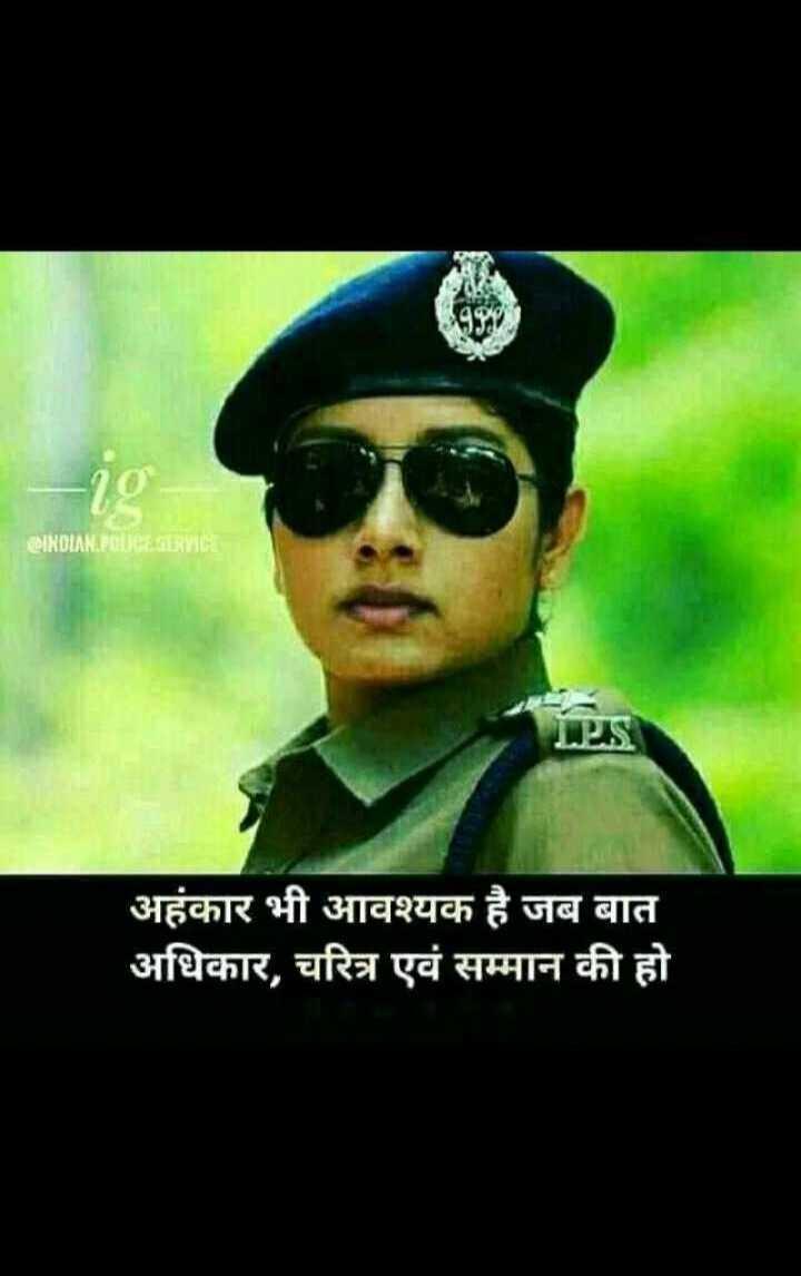 છોરી👸attitude - INDIAN POLKR SERVICE अहंकार भी आवश्यक है जब बात अधिकार , चरित्र एवं सम्मान की हो - ShareChat
