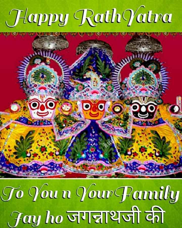 🚩 જગન્નાથ રથયાત્રા : 2019 - Happy Rath Yatra kuului Jo You n Jour Family Juho जगन्नाथजी की । - ShareChat