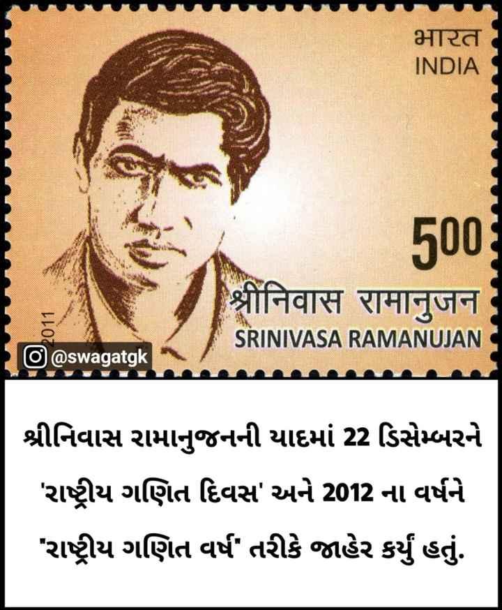 📋 જનરલ નોલેજ - જી રે , भारत INDIA I For @ , આ 500 श्रीनिवास रामानुजन & Ex SRINIVASA RAMANUJAN O @ swagatgk શ્રીનિવાસ રામાનુજનની યાદમાં 22 ડિસેમ્બરને રાષ્ટ્રીય ગણિત દિવસ અને 2012 ના વર્ષને રાષ્ટ્રીય ગણિત વર્ષ તરીકે જાહેર કર્યું હતું . - ShareChat