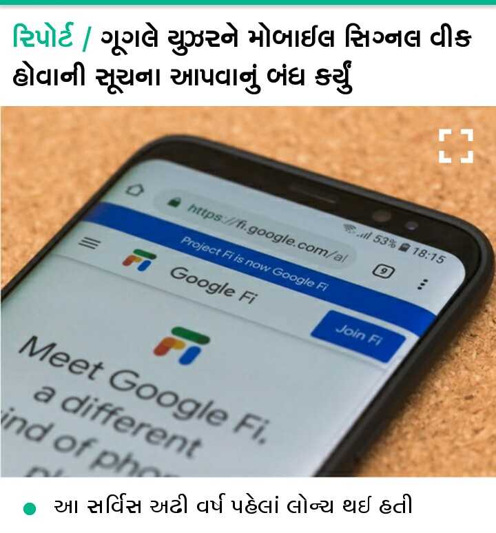 📋જનરલ નોલેજ - રિપોર્ટ | ગૂગલે યુઝરને મોબાઈલ સિગ્નલ વીક હોવાની સૂચના આપવાનું બંધ કર્યું https : / / fi . google . com / al All 53 % 818 : 15 = Project Fi is now Google Fi no Google Fi 0 : Join Fi Meet Google Fi . a different Vind of ph • આ સર્વિસ અઢી વર્ષ પહેલાં લોન્ચ થઈ હતી - ShareChat