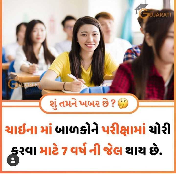📋જનરલ નોલેજ - ShareChat
