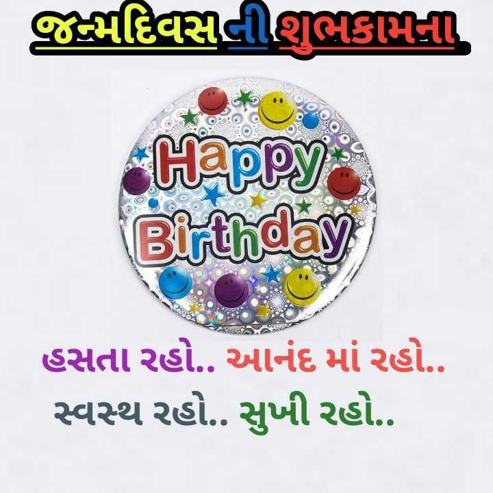 🎂 જન્મદિવસ - જન્મદિવસની શુભકામકી Happy Birthday હસતા રહો . . આનંદ માં રહો . . સ્વસ્થ રહો . . સુખી રહો . . - ShareChat