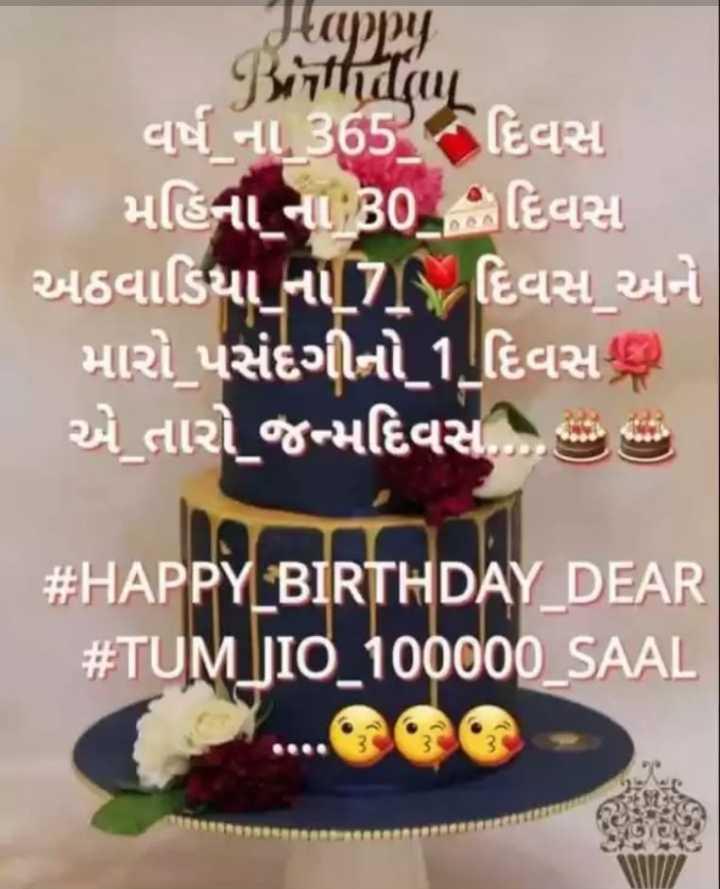 🎂 જન્મદિવસ - Haypy Buttida વર્ષ ના 365 દિવસ | મહિના ના 30 દિવસ અઠવાડિયા _ નો _ 7 . દિવસ અને મારો પસંદગીનો 1 દિવસો એ તારો જન્મદિવસ છે કે # HAPPY BIRTHDAY _ DEAR # TUM _ JIO _ 100000 _ SAAL ACT - ShareChat
