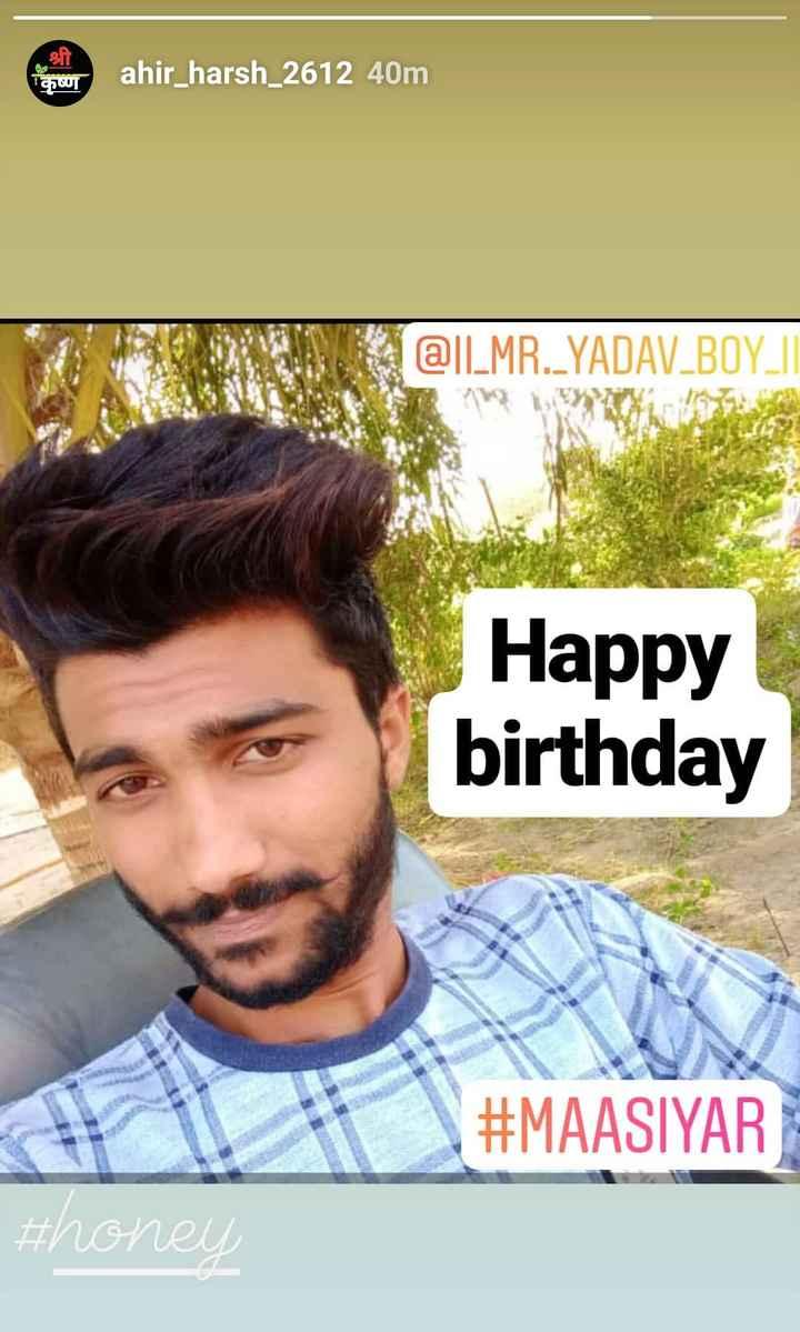🎂 જન્મદિવસ - este ahir _ harsh _ 2612 40m @ | | MR . YADAV _ BOY _ | | Happy birthday # MAASIYAR # honey - ShareChat