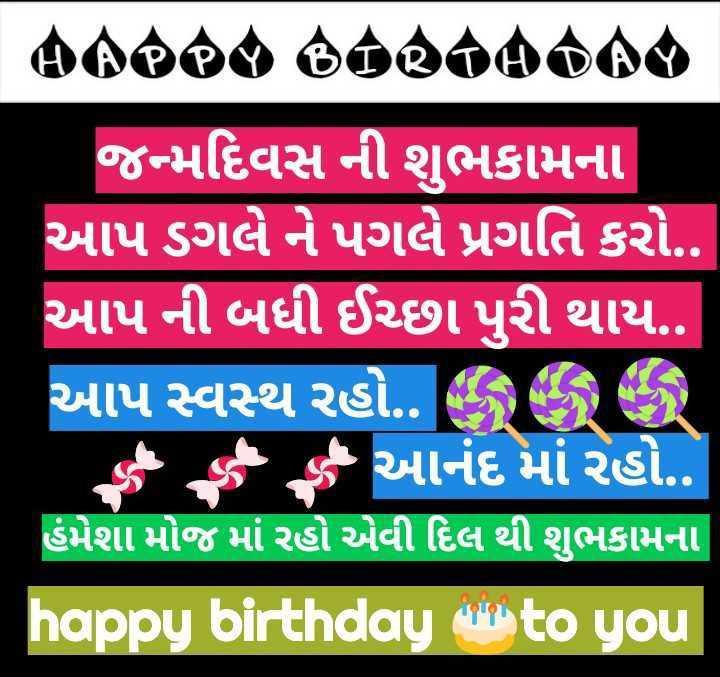 🎂 જન્મદિવસ - Roos bone to જન્મદિવસ ની શુભકામના આપ ડગલે ને પગલે પ્રગતિ કરો . . ' આપ ની બધી ઈચ્છા પુરી થાય . . ' આપ સ્વસ્થ રહો . . . . ઈ ક ક આનંદ માં રહો . . હંમેશા મોજ માં રહો એવી દિલ થી શુભકામના happy birthday was to you - ShareChat