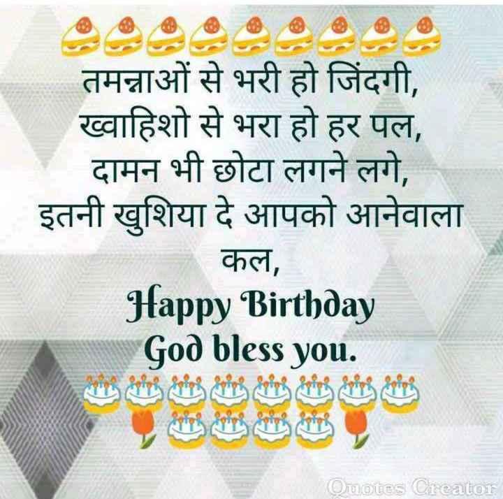 🎂 જન્મદિવસ - तमन्नाओं से भरी हो जिंदगी , ख्वाहिशो से भरा हो हर पल , दामन भी छोटा लगने लगे , इतनी खुशिया दे आपको आनेवाला कल , Happy Birthday God bless you . Quotes Creator - ShareChat
