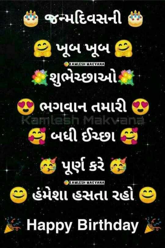 🎂 જન્મદિવસ - KAMLESH MAKVANA ' એ જન્મદિવસની છે eખૂબ ખૂબe શુભેચ્છાઓ ' ભગવાન તમારી છે Kamlesh Makwan . ' હા બધી ઈચ્છા હ . છે પૂર્ણ કરે છે © હંમેશા હસતા રહો ) Happy Birthday ' KAMLESH MAKVANA - ShareChat