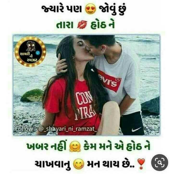 🎥 જન્માષ્ટમી શેરચેટ ફિલ્ટર વિડિઓ - જ્યારે પણ છ જોવું છું તારા હોઠને દ શાયરી , રમઝટ VI ' S Follow @ _ shayari _ ni _ ramzat , ખબર નહીં છ કેમ મને એ હોઠને ચાખવાનુ મન થાય છે . : ) - ShareChat
