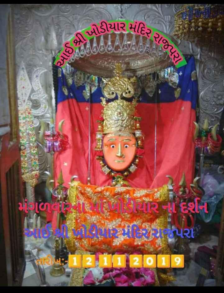 👣 જય ખોડલ માં - ' ખોડીયાર મંદિ . આઈ શ્રી ) રાજપરા | ળ ની હાર ના દર્શન ' ' . પરા તાવાણ : 1 2 1 12 11 9 - ShareChat