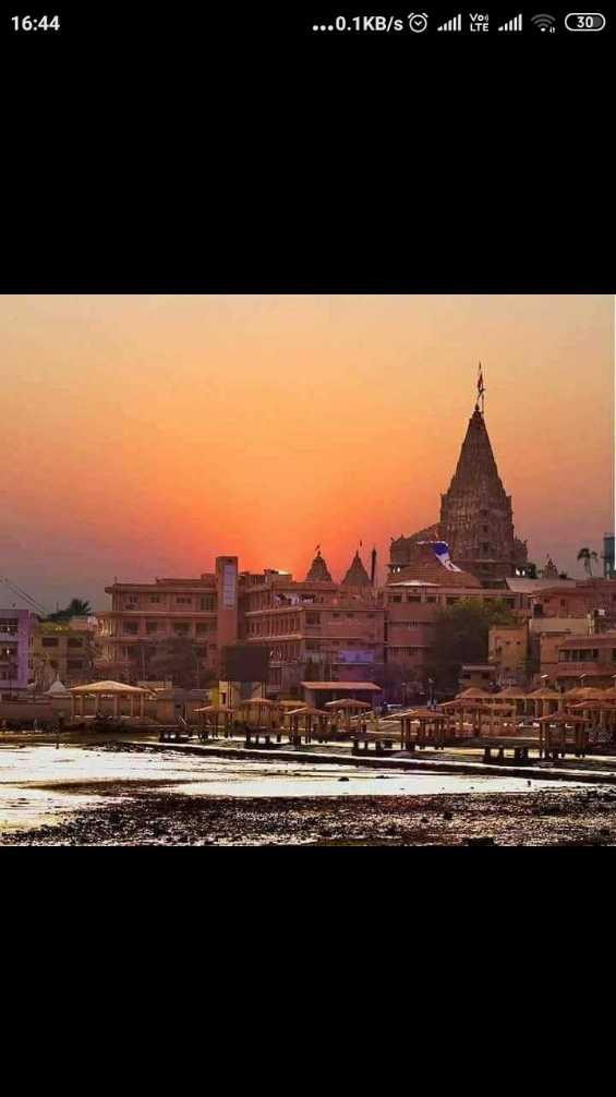 જય દ્વારકાધિશ - 16 : 44 . . . 0 . 1KB / s © Julle alle 30 - ShareChat