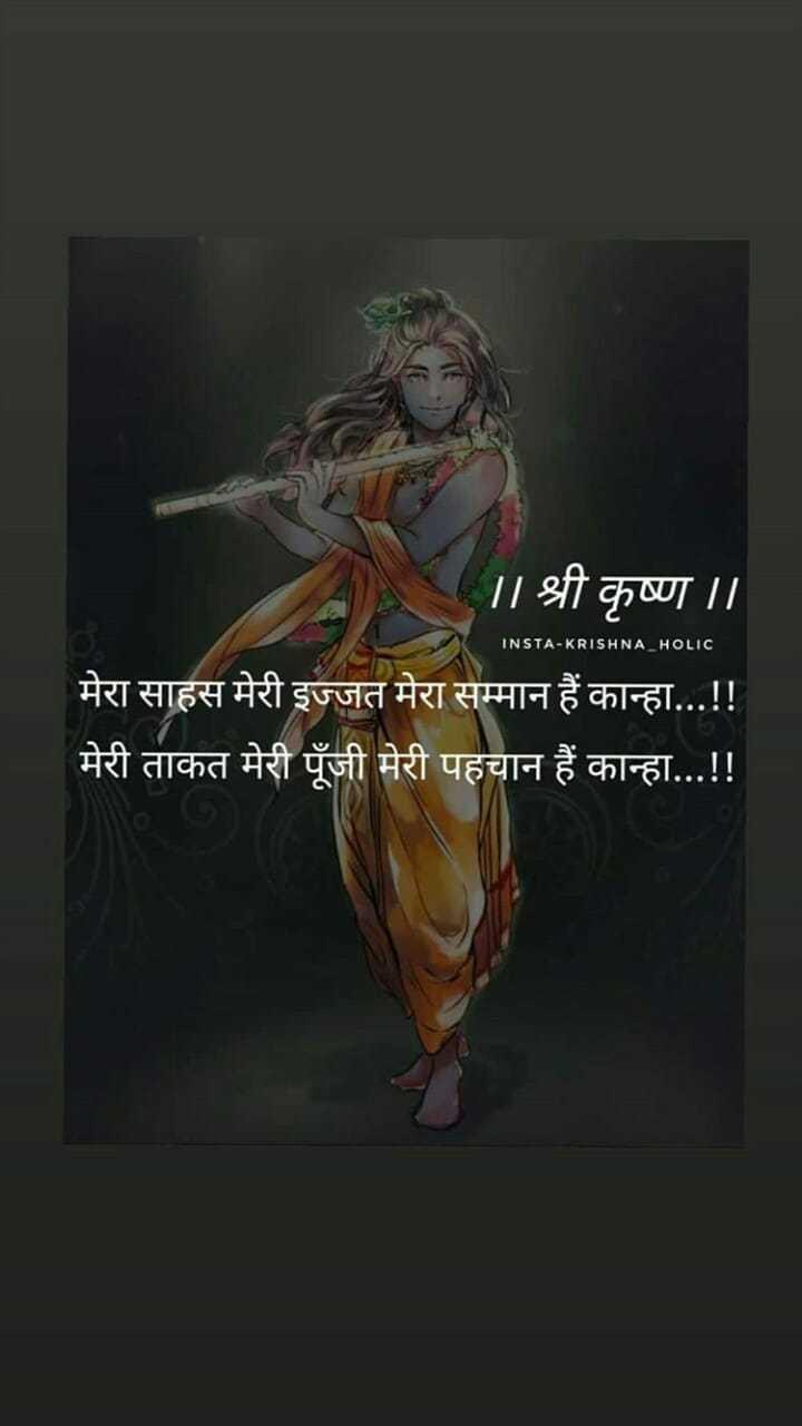 જય દ્વારકાધીસ - । । श्री कृष्ण । । INSTA - KRISHNA _ HOLIC मेरा साहस मेरी इज्जत मेरा सम्मान हैं कान्हा . . . ! ! मेरी ताकत मेरी पूँजी मेरी पहचान हैं कान्हा . . . ! ! - ShareChat