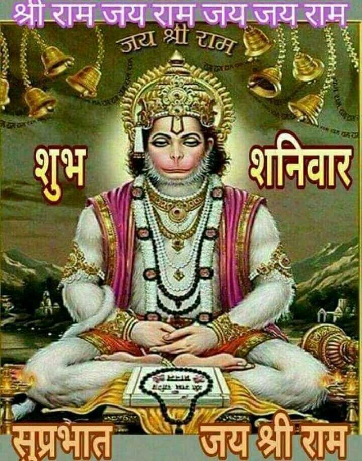 જય બજરંગ બલી - श्री राम जय राम जय जय राम् अयश्री Cl { tr : है । भ शनिवार सुप्रभात * जय श्री राम - ShareChat