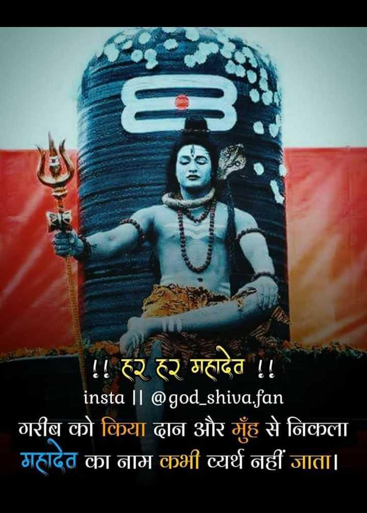 જય ભોલેનાથ - ShareChat