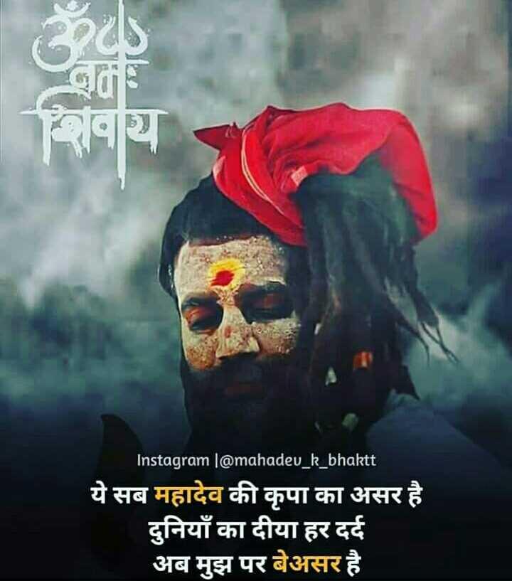 જય ભોલે.....🙏 - Instagram @ mahadev _ k _ bhaktt ये सब महादेव की कृपा का असर है । दुनियाँ का दीया हर दर्द अब मुझ पर बेअसर है । - ShareChat