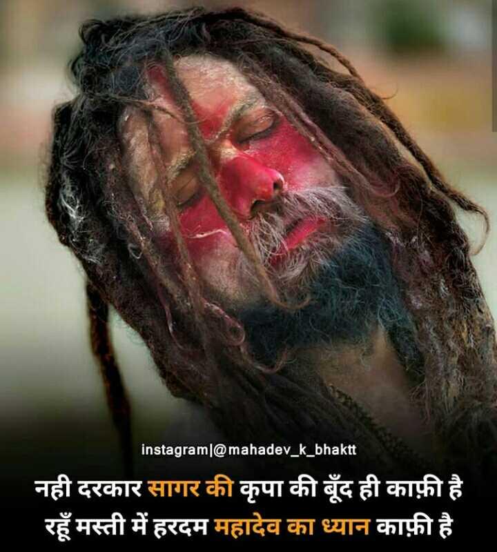 જય ભોલે.....🙏 - instagram @ mahadev _ k _ bhaktt नही दरकार सागर की कृपा की बूंद ही काफ़ी है । रहूँ मस्ती में हरदम महादेव का ध्यान काफ़ी है । - ShareChat