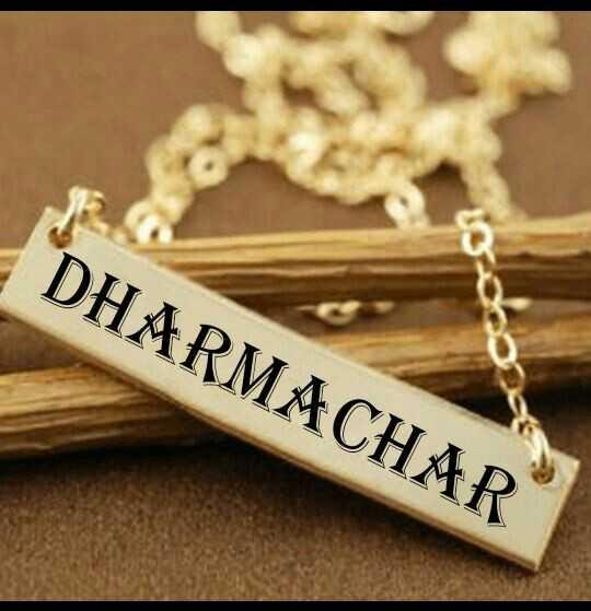 જય મતિયા દેવ🇺🇬 - DHARMACHAR - ShareChat