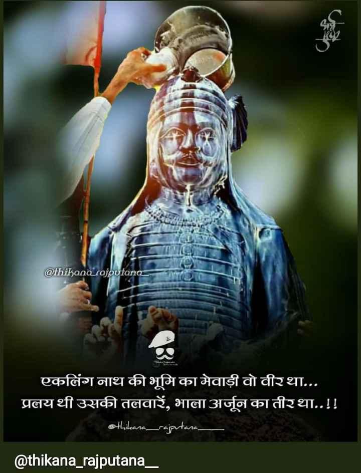 જય મહારાણા - @ thikano rajputana एकलिंग नाथ की भूमिका मेवाड़ी वो वीरथा . . . प्रलय थी उसकी तलवारें , भाला अर्जुन का तीरथा . . ! ! othikana _ rajputana @ thikana _ rajputana _ _ - ShareChat