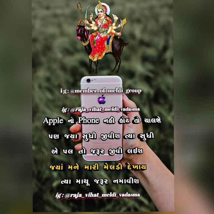 👣 જય મેલડી માઁ - ig : @ member _ of _ meldi _ group ig : @ rajn vihat meldi vadasma Apple નો Phone વહી હોય તો ચાલશે પણ જયા સુધી જીવીશ ત્યા સુધી એ પલ તો જરૂ૩ જીવી લઈશ જયાં મને મારી મેલડી દેખાય ત્યા માથુ જરૂર નમાવીશ ig : @ raja _ vihat _ meldi _ vadasma - ShareChat