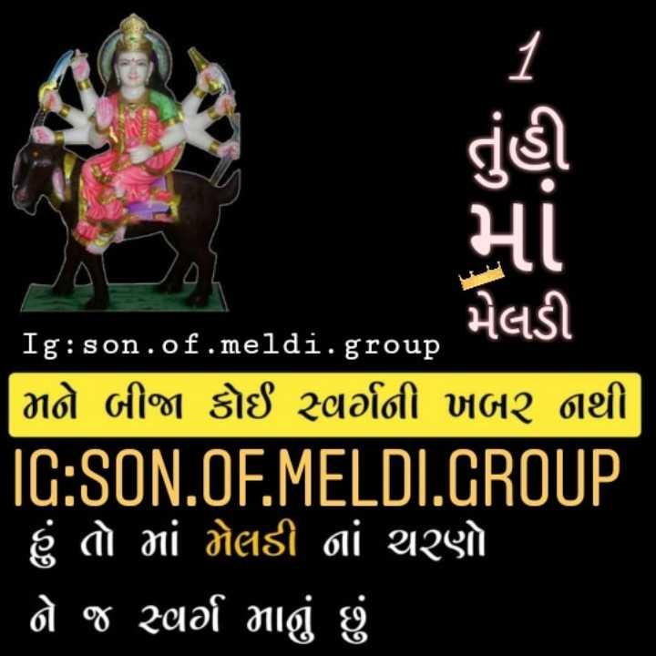 👣 જય મેલડી માઁ - dહી મ મેલડી Ig : son . of . meldi . group બીજા કોઈ સ્વર્યાની ખબર નથી IG : SON . OF . MELDI . GROUP ' હું તો કાં મેલડી માં ચરણો ' oો જ સ્વર્ગ જાણું છું . - ShareChat