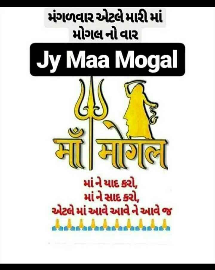 👣 જય મોગલ - મંગળવાર એટલે મારી માં મોગલનોવાર Jy Maa Mogal માંને યાદ કરો , માંને સાદ કરો , એટલે માં આવે આવેને આવે જ . . . - ShareChat