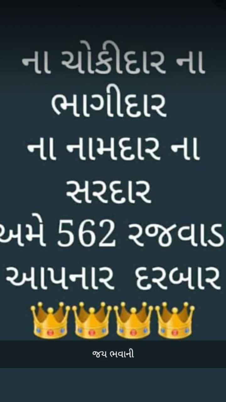 જય રાજપૂતાના - ના ચોકીદાર ના ભાગીદાર ના નામદાર ના સરદાર અમે 562 રજવાડ આપનાર દરબાર જય ભવાની - ShareChat