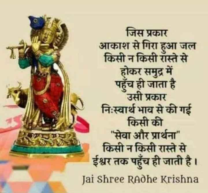 🌹જય શ્રી કૃષ્ણ 🌹 - जिस प्रकार आकाश से गिरा हआ जल किसी न किसी रास्ते से होकर समुद्र में पहुँच ही जाता है उसी प्रकार निःस्वार्थ भाव से की गई किसी की सेवा और प्रार्थना किसी न किसी रास्ते से ईश्वर तक पहुँच ही जाती है । Jai Shree Radhe Krishna - ShareChat