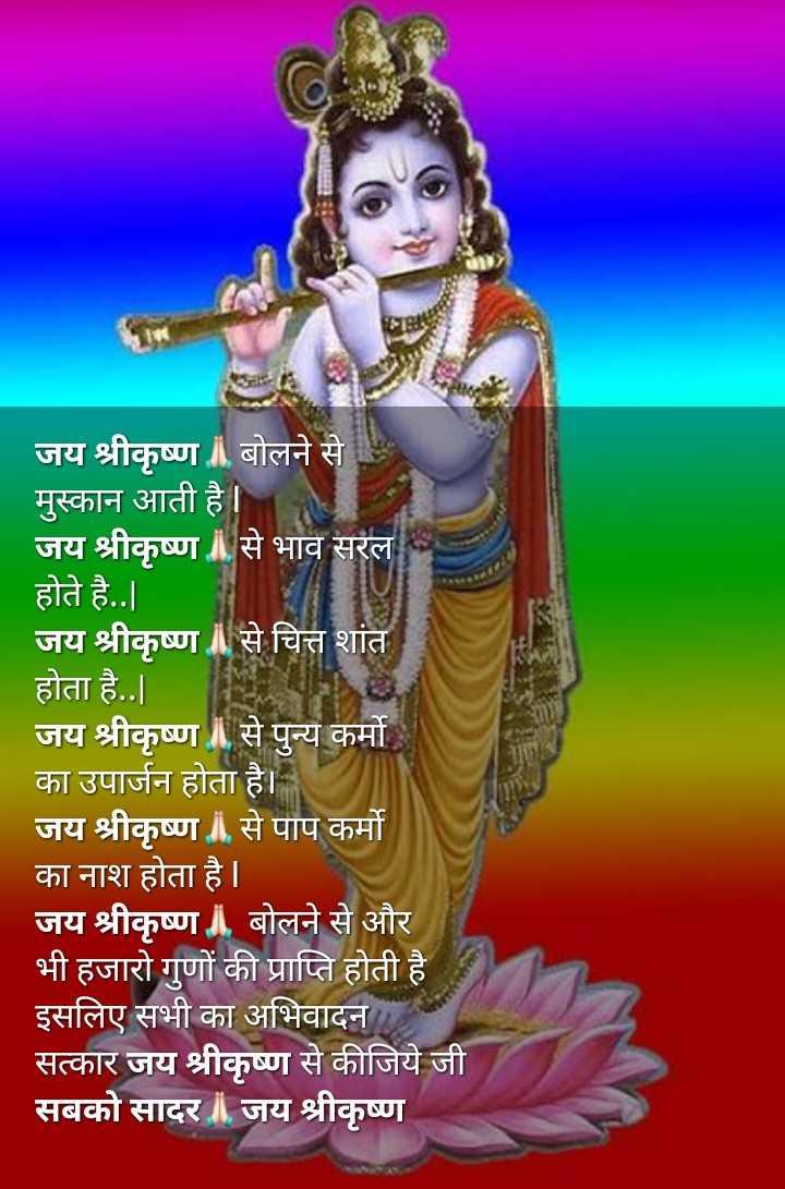🙏 જય શ્રી કૃષ્ણ - जय श्रीकृष्ण ॥ बोलने से मुस्कान आती है । जय श्रीकृष्ण से भाव सरल होते है . . जय श्रीकृष्ण से चित्त शांत । होता है . . | जय श्रीकृष्ण से पुन्य कर्मो का उपार्जन होता है । जय श्रीकृष्ण से पाप कर्मो का नाश होता है । जय श्रीकृष्ण बोलने से और भी हजारो गुणों की प्राप्ति होती है । इसलिए सभी का अभिवादन सत्कार जय श्रीकृष्ण से कीजिये जी । सबको सादर । जय श्रीकृष्ण - ShareChat