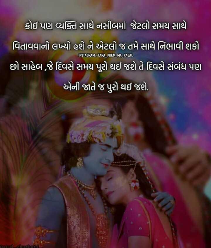 🙏 જય શ્રી કૃષ્ણ - કોઈ પણ વ્યક્તિ સાથે નસીબમાં જેટલો સમય સાથે વિતાવવાનો લખ્યો હશે ને એટલો જ તમે સાથે નિભાવી શકો ' છો સાહેબ , જે દિવસે સમય પૂરો થઈ જશે તે દિવસે સંબંધ પણ એની જાતે જ પુરો થઈ જશે . INSTAGRAM : - TARA _ PREM _ MA _ PAGAL T - ShareChat