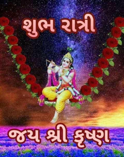 🙏 જય શ્રી કૃષ્ણ - શુભ રાત્રી Oimple _ જય શ્રી કૃષ્ણ - ShareChat