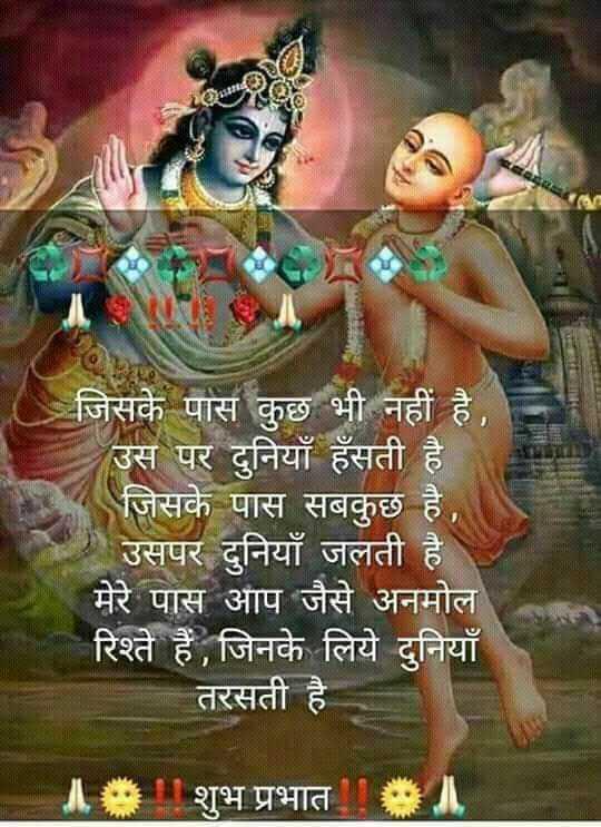 🙏 જય શ્રી કૃષ્ણ - जिसके पास कुछ भी नहीं है उस पर दुनियाँ हँसती है जिसके पास सबकुछ है उसपर दुनियाँ जलती है मेरे पास आप जैसे अनमोल रिश्ते हैं , जिनके लिये दुनियाँ तरसती है * शुभ प्रभात - ShareChat