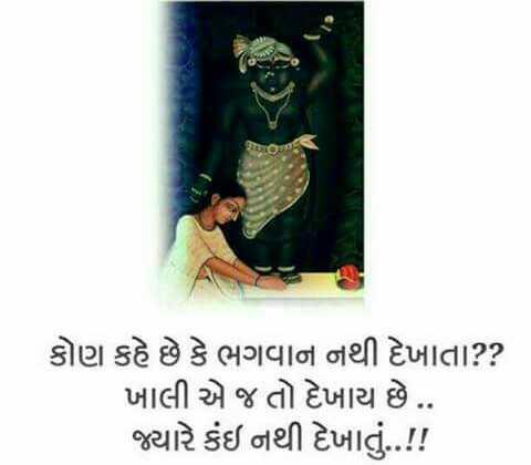 🙏 જય શ્રી કૃષ્ણ - કોણ કહે છે કે ભગવાન નથી દેખાતા ? ? ખાલી એ જ તો દેખાય છે . . જ્યારે કંઇ નથી દેખાતું . . ! ! - ShareChat
