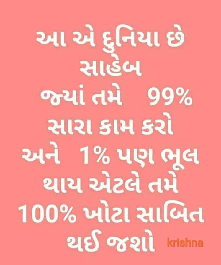🙏 જય શ્રી કૃષ્ણ - આ એ દુનિયા છે સાહેબ જ્યાં તમે 99 % સારા કામ કરો અને 1 % પણ ભૂલ થાય એટલે તમે 100 % ખોટા સાબિત થઈ જશો krishna - ShareChat