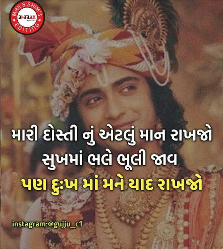 🙏 જય શ્રી કૃષ્ણ - BHIM MAX ૩ - inx 011 | મારી દોસ્તી નું એટલું માન રાખજો સુખમાં ભલે ભૂલી જાવ પણ દુઃખ માં મને યાદ રાખજો instagram : @ gujju _ c1 - ShareChat